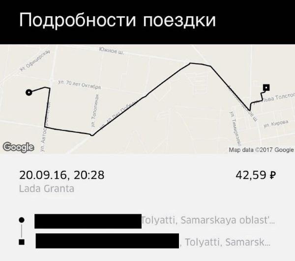 Проложенный маршрут в Uber Russia