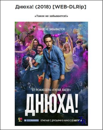 Постер Днюха WEB-DLRip