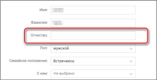 """Благодаря плагину """"VKOpt"""" поле отчество вновь доступно для редактирования"""