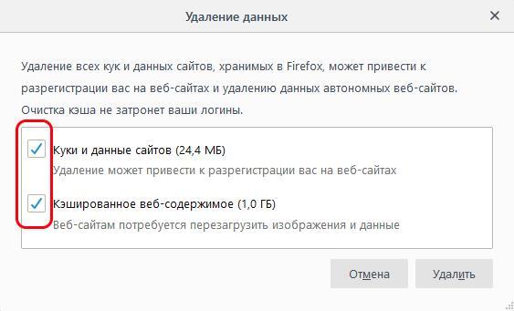 Опции удаления данных