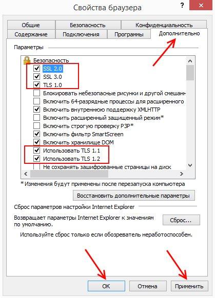 Настройка браузера