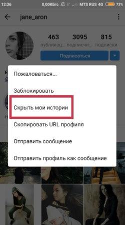 Скрытие историй в Инстаграм