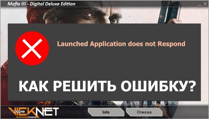 Заставка Launched Application