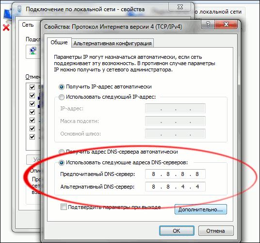 Настройки серверов DNS от Гугл