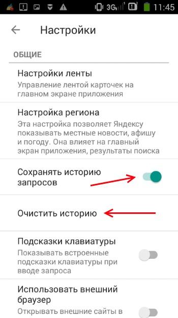 Очистка истории в приложении Яндекс