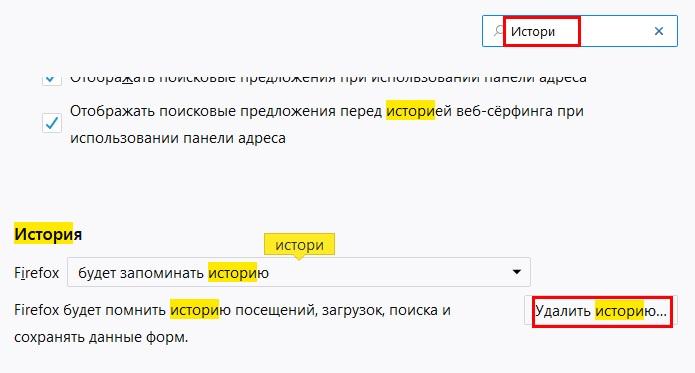 Удаление истории в браузере