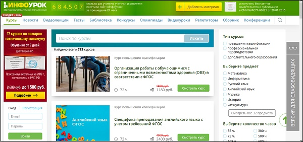 Образовательный портал infourok.ru