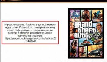 Сервера Rockstar недоступны