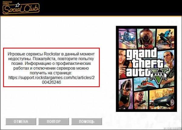 Скриншот игровые серверы недоступны