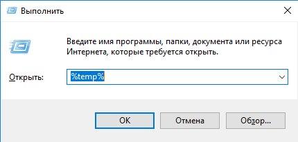Открытие папки TEMP