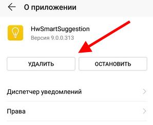 Данные о приложении HwSmartSuggestion