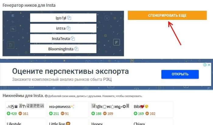 Сайт Nickfinder