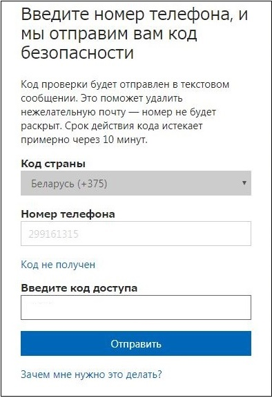 Верификация смс Скайп