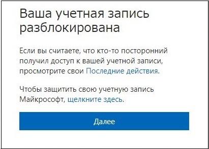 Разблокировка аккаунта Скайп