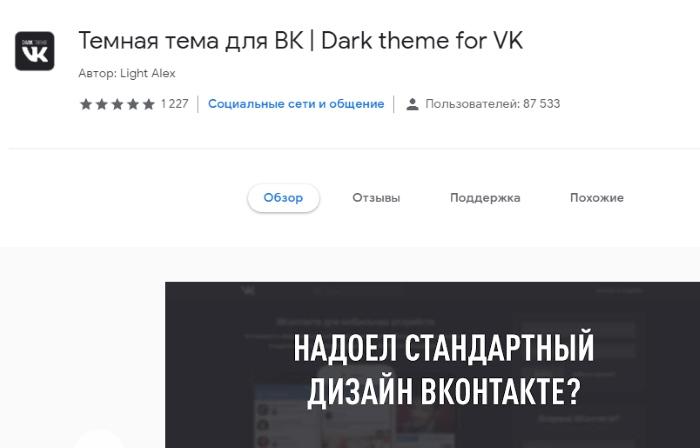 Расширение Темная тема для ВК