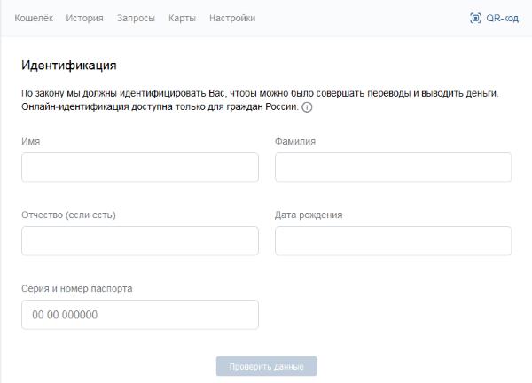 Страница анкеты для заполнения