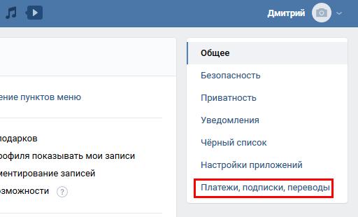 """Пункт меню ВК """"Платежи, подписки, переводы"""""""