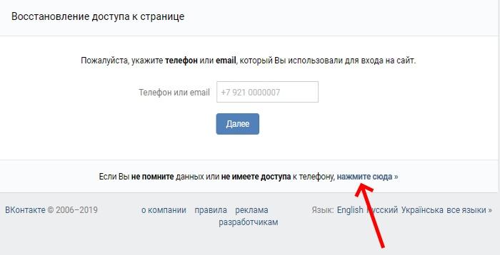 Восстановление пароля в ВК