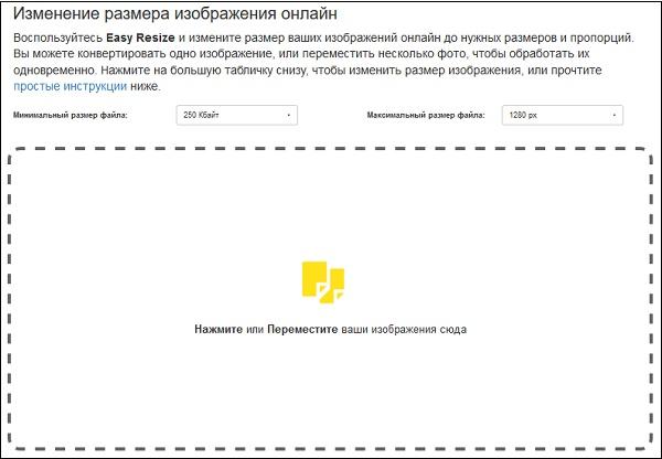 easy-resize.com размер