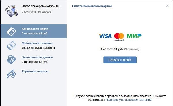 Оплата стикеров ВК
