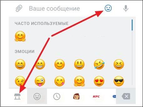 Магазин Стикеров ВК