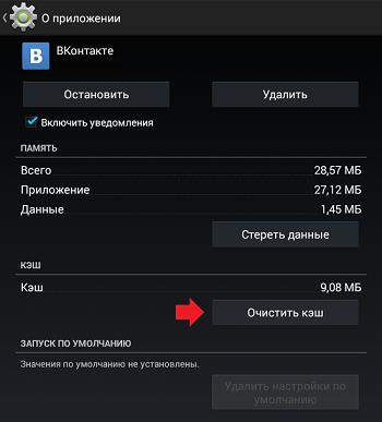 Окно о приложении Вконтакте
