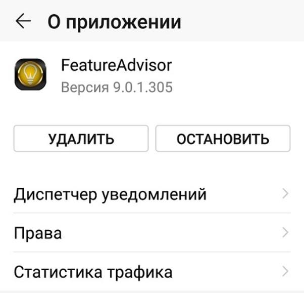 Отключение Feature Advisor