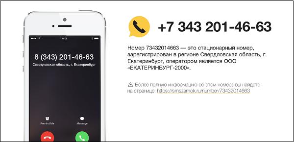 ООО Екатеринбург 2000 номер