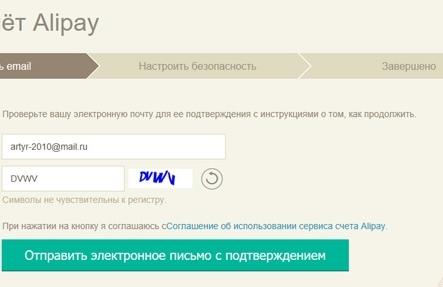 Введите e-mail