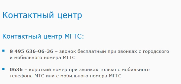 Дополнительные номера телефонов МГТС