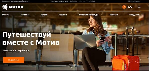 motivtelecom.ru сайт