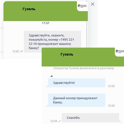 Скриншоты переписки