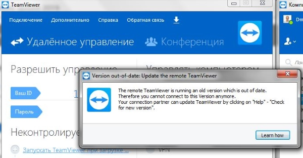 Сообщение The remote TeamViewer