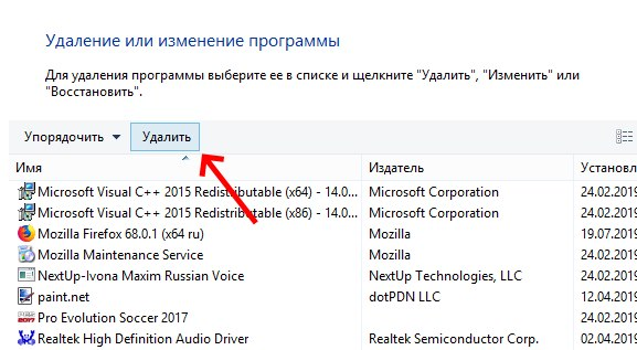 Удаление программы TeamViewer
