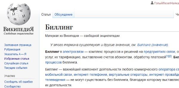 """""""Биллинг"""" в Википедии"""