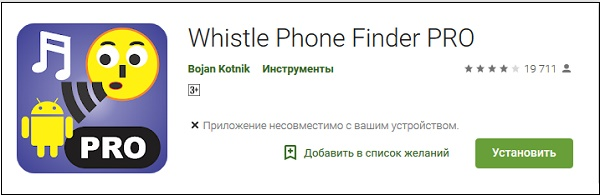 Приложение Whistle Phone Finder PRO