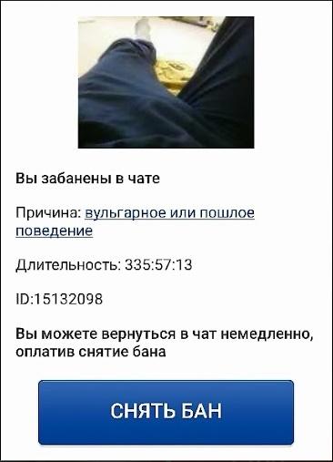 Бан Чат Рулетка