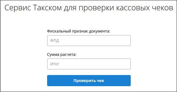 Проверка касового чека Taxcom