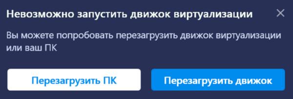 Ошибка запуска движка виртуализации Блюстакс