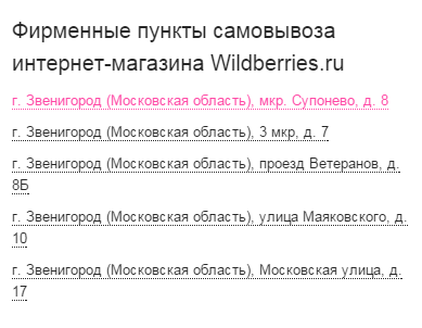 Пункты выдачи Wildberries