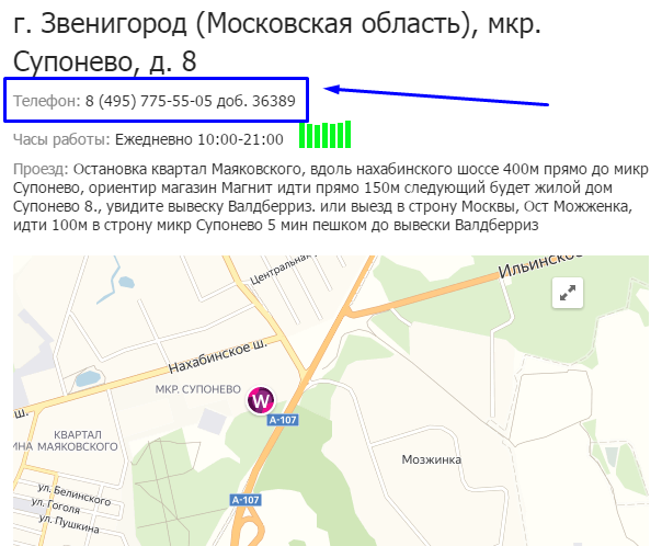Информация о пункте выдачи в Звенигороде
