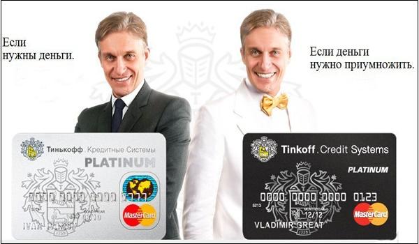 Реклама карт Тинькофф Платинум