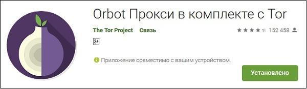 Приложение Orbot Прокси