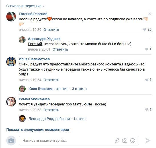 Комментарии тех, кто приобрёл подписку ОККО Спорт