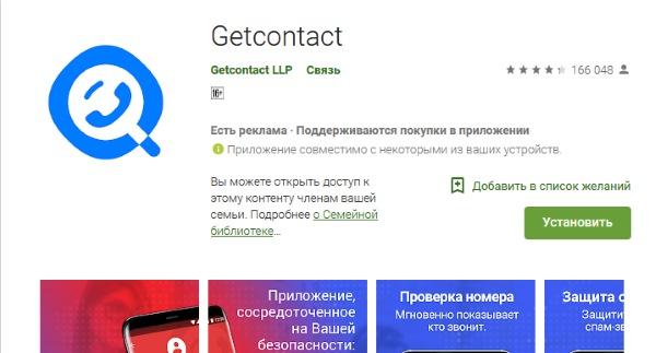 Страница загрузки Getcontact