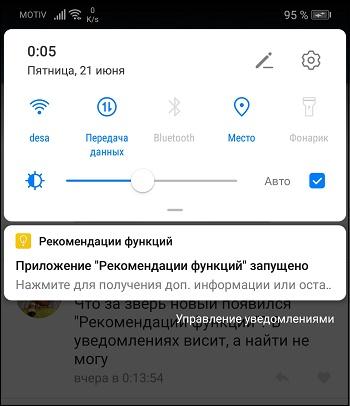 Сообщение о запуске приложения