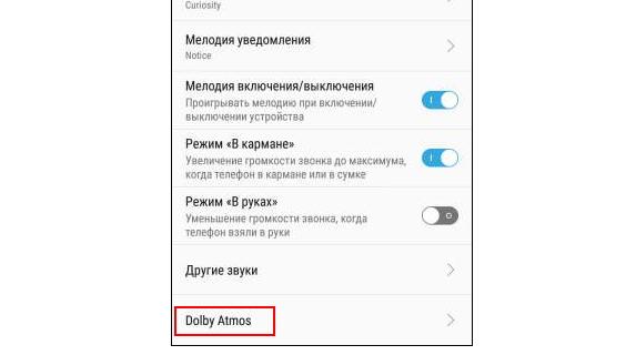 Опция Dolby Atmos