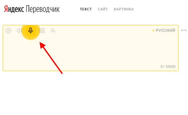 Жёлтая кнопка Яндекс Переводчик
