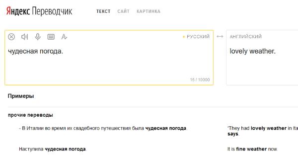 Результат перевода в Яндекс Переводчике