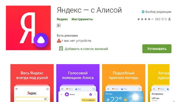 Мобильный Яндекс с Алисой